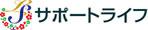 サポートライフのロゴ