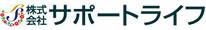 株式会社サポートライフのロゴ