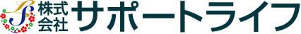 株式会社サポートライフロゴ